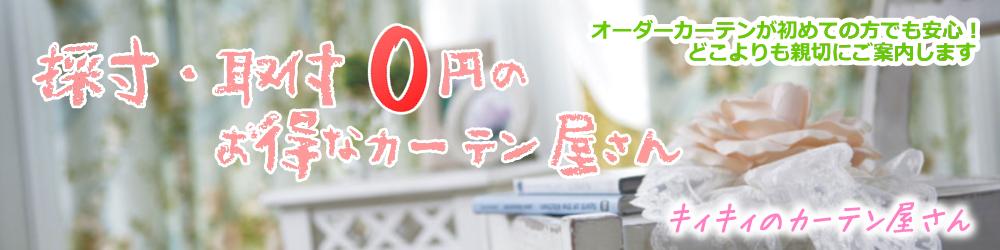 名古屋・岐阜市のカーテン